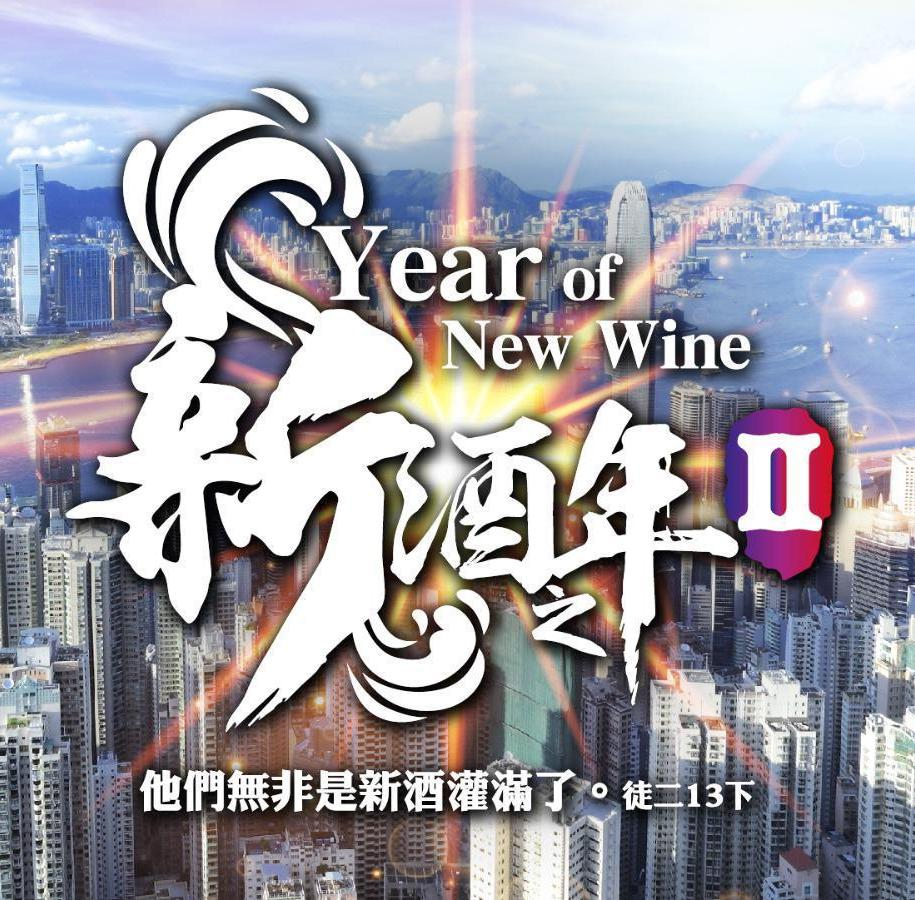 Year of New Wine II