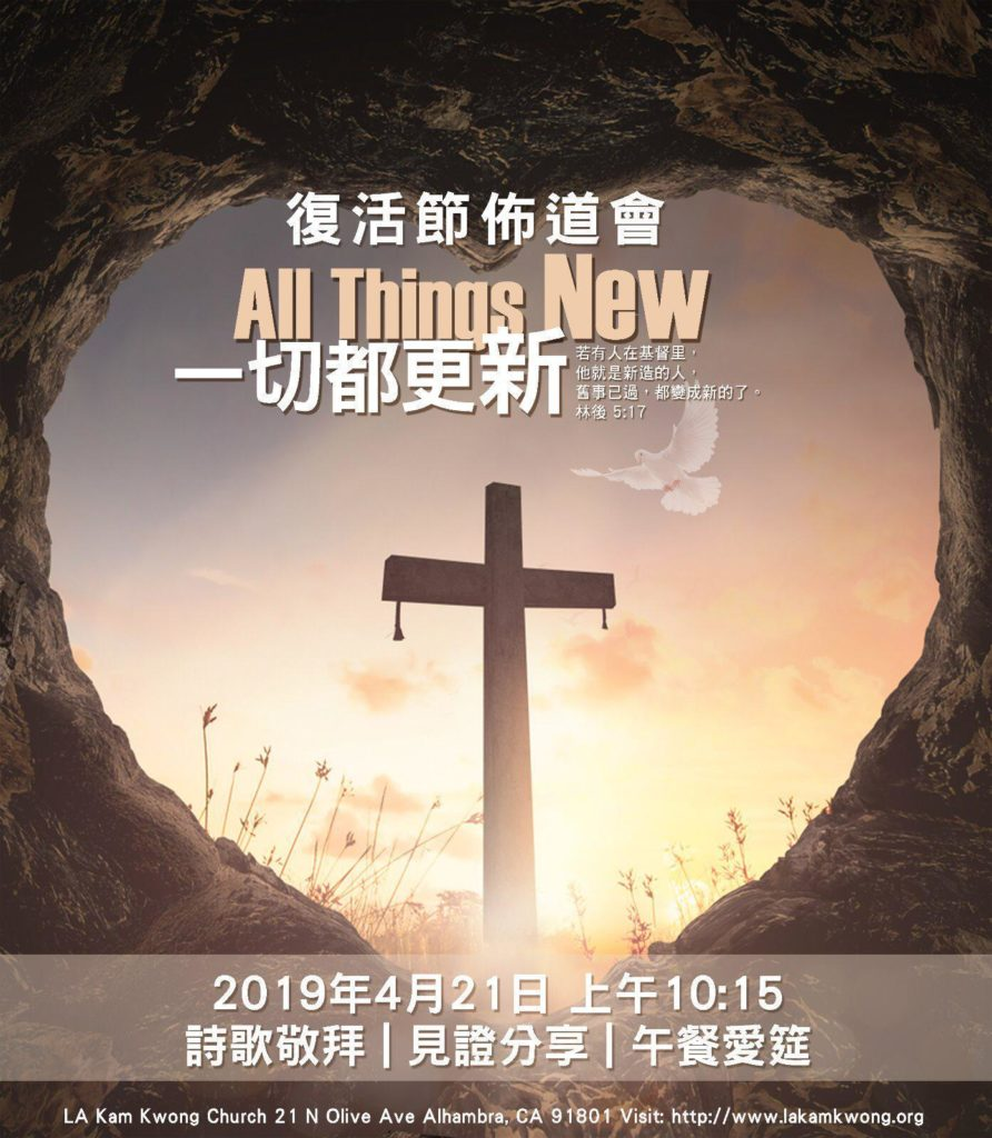復活節佈道會 All Things New