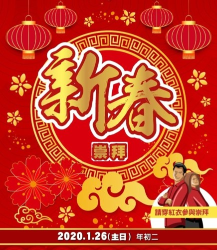 Chinese New Year Service And Sharing